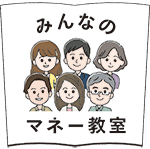 やさマネ・資産形成3