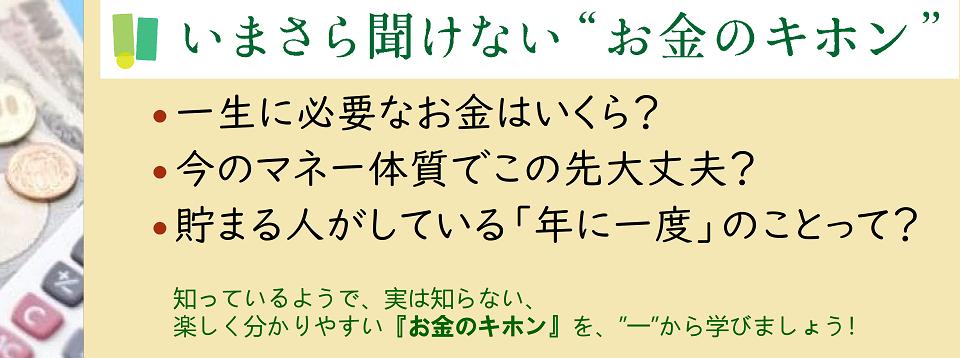 福岡天神でやさしいマネー・資産形成セミナー in 学びのカフェ天神