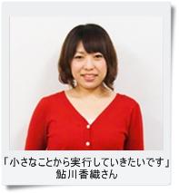 鮎川 香織 さん 30 代 会社員 12 7 ...